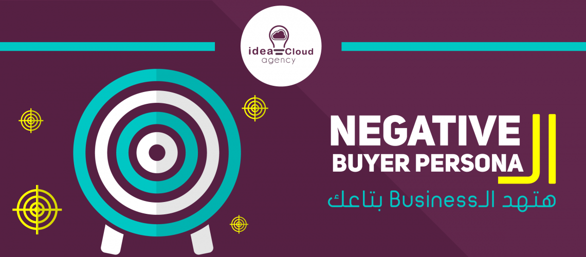 الـnegative buyer persona هتهد الـbusiness بتاعك