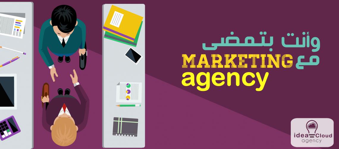 وانت بتمضى مع الـ marketing agency