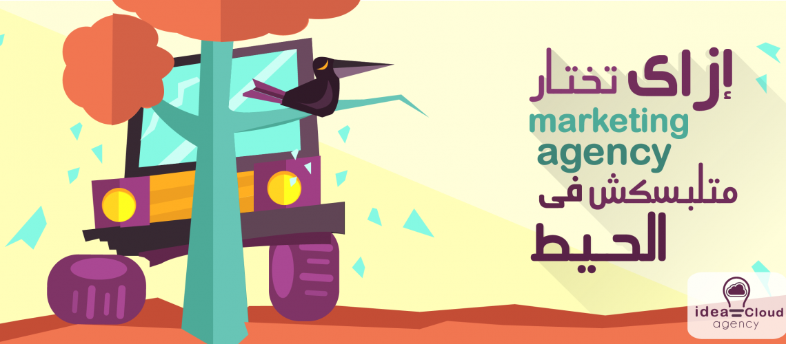 ازاى تختار Marketing agency